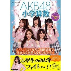 AKB48のおすすめの小学生の算数の参考書.jpg