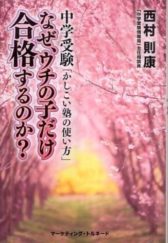 中学受験必勝法.jpg