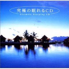 眠れるCDヒーリングミュージック