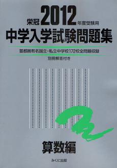 おすすめの中学入学試験問題集.jpg