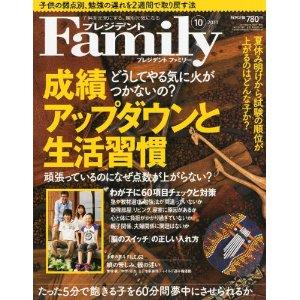 中学入試対策のメンタルケア情報雑誌.jpg