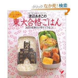 中学受験生の合格お弁当の中身とレシピ.jpg