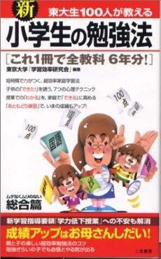 小学生の勉強法.jpg