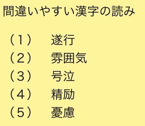 間違いやすい漢字の読み