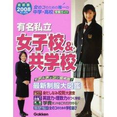 私立女子中学入試の学校説明会の掲示板BBS