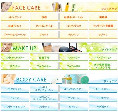 おすすめ基礎化粧品.jpg