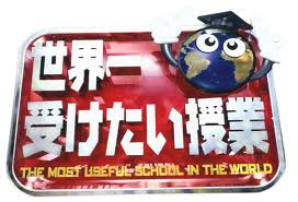 世界一受けたい授業の中学入試のカリスマ先生