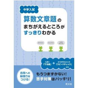 中学入試の算数文章題.jpg