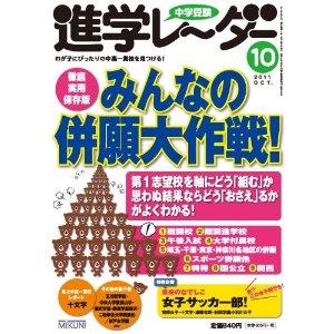 中学受験に成功する秘訣.jpg