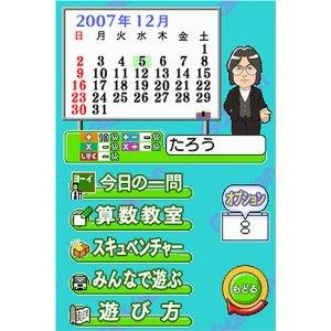 宮本算数教室の賢くなるパズル.jpg