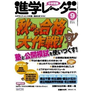 県立千葉中学校と浦和中学校と頴明館中学校.jpg