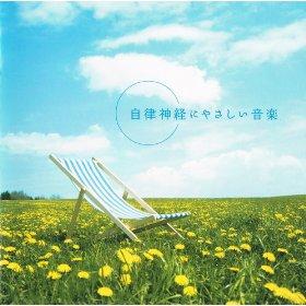 自律神経にやさしい音楽CD.jpg